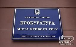 Прокуратура Кривого Рога открыла производство по факту организации «титушек» и просит общественность помочь