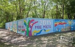 В Кривом Роге красочно разрисовали стену ко Дню рождения любимого города