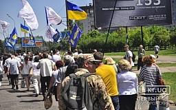 В Кривом Роге состоялся «Марш социальной справедливости»