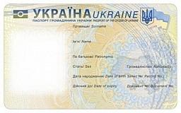 Украинцев до конца года хотят перевести на паспорта с чипами