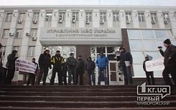 Криворожские активисты рассказали главному милиционеру области об «оборотнях в погонах» (ОБНОВЛЕНО)
