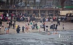 Где в Кривом Роге можно будет искупаться на Крещение