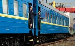 Поезд «Симферополь-Кривой Рог-Днепропетровск» отменяется