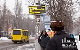 Милиция Кривого Рога открыла уголовное производство по факту закупки информационных табло «Городским троллейбусом»
