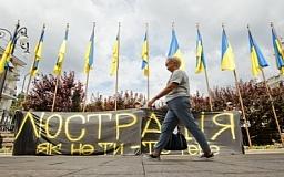 Александр Вилкул инициировал обжалование Закона «Об очищении власти»