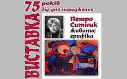 В Днепропетровске открылась выставка криворожского художника Петра Сытника