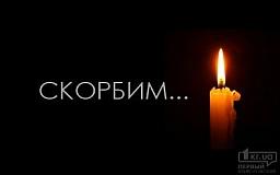 Стали известны имена погибших под Красным Партизаном криворожан