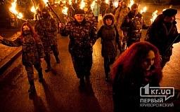 В Кривом Роге отмечают День памяти героев Крут