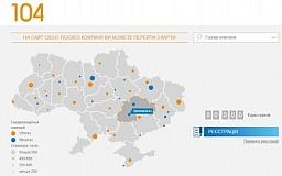 Региональная Газовая Компания создала украинский газовый портал «104.ua»