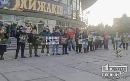 В Кривом Роге митинговали защитники животных