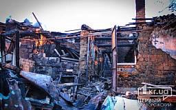 В Кривом Роге в результате пожара 4 семьи остались без жилья