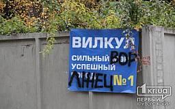 В Кривом Роге проходит пикет под ТРК «Рудана»: криворожане требуют проведения теледебатов кандидатов на пост мэра в прямом эфире