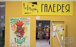 В Кривом Роге прошла hand made выставка «Цяця»