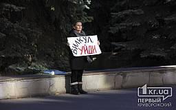 «Вилкул, уйди!»: Криворожанка вышла на одиночный пикет