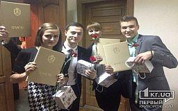 В Кривом Роге наградили лучших студентов города