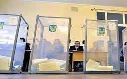 Криворожский горизбирком сообщил о результатах выборов