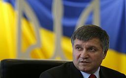 МВД И СБУ располагают информацией о готовящихся террористических атаках, - Аваков