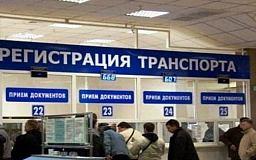 Внимание, автовладельцы!В Украине полностью изменена процедура оформления автомобилей