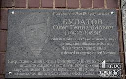 В Кривом Роге открыли мемориальную доску бойцу ВСУ Олегу Булатову