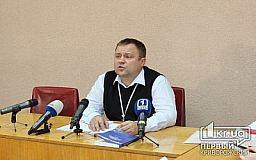 В Кривом Роге проходит заседание территориальной избирательной комиссии (ПРЯМАЯ ТРАНСЛЯЦИЯ)