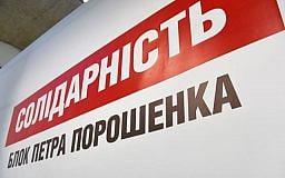 Партия БПП прекращает полномочия члена Криворожского горизбиркома