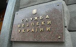 Сотрудники СБУ обнаружили тайник с оружием в Днепропетровской области