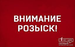 Внимание! На Днепропетровщине разыскивается без вести пропавший парень