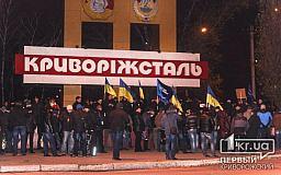 В Кривом Роге работники ПАО «АМКР» митингуют против массовых сокращений