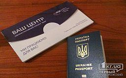 Каждый 37 криворожанин за 1,5 года получил паспорт, для выезда за границу