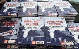 Хроніка Іловайської трагедії: книгу з історіями бійців «Кривбасу» презентували у Кривому Розі