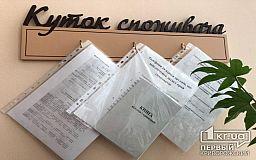 Український Уряд скасував книгу скарг і пропозицій
