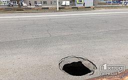 В Кривом Роге на проезжей части образовалась яма несколько метров глубиной