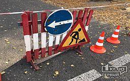 Внимание! В одном из районов Кривого Рога перекроют движение транспорта