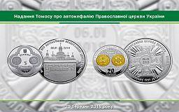 НБУ випустить монету, присвячену наданню Томосу про автокефалію Православної церкви України
