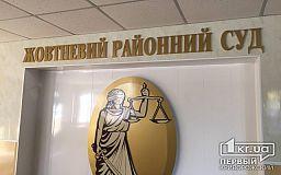 Новый судья появится в одном из райсудов Кривого Рога