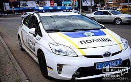 План «Сирена»: в Кривом Роге разыскивают вооруженных мужчин на авто