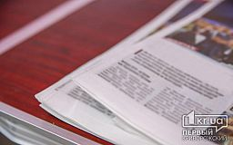 В Кривом Роге задержали людей, подозреваемых в распространении газет с фейковой информацией
