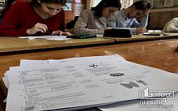 В Кривом Роге более 3 тысяч выпускников учебных учреждений поучаствуют в пробном ВНО