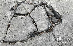 Жители нескольких улиц Кривого Рога жалуются на разрушенное асфальтное покрытие