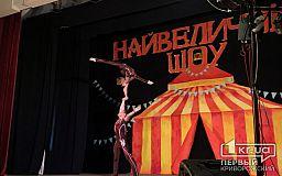 Найвеличніше шоу: у педагогічному університеті Кривого Рогу відкрили сезон фестивалю «Студентська весна 2019»