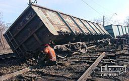 В Кривом Роге несколько вагонов грузового поезда сошли с рельсов