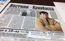 Криворізькі журналісти і блогери можуть позмагатись за Премію імені Володимира Гончара