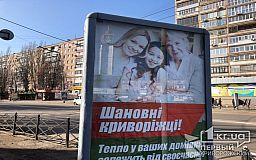 За отопительный сезон 2018-2019 долг криворожан за тепло увеличился на 500 миллионов гривен