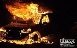 Поздней ночью в Кривом Роге сгорел автомобиль