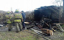 В Кривом Роге загорелся гараж