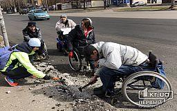 Бордюр не дорожче поваги: у Кривому Розі люди на візках самі почали облаштовувати бордюри