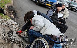 Криворожане с молотками в руках за полчаса разбили преграду для маломобильных граждан
