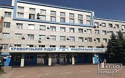 В Кривом Роге отдел полиции возглавил Иван Балабан из Желтых Вод