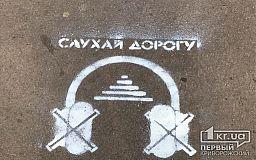Слухай дорогу, - на тротуарах Кривого Рогу з'явилась соціальна реклама