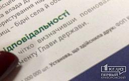 В Кривом Роге продолжают незаконно раздавать дискредитационные листовки